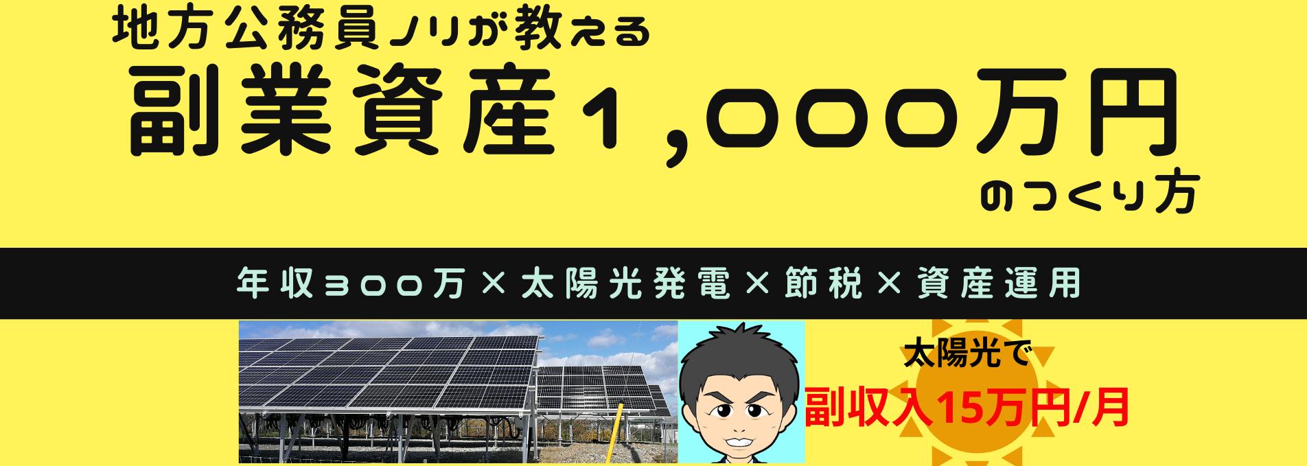地方公務員ノリが教える副業資産1,000万円のつくり方