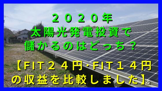 太陽 光 発電 投資