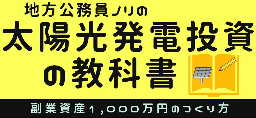 地方公務員ノリの太陽光発電投資の教科書~副業資産1,000万円のつくり方~