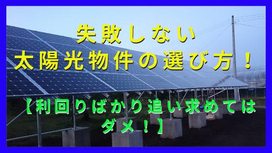アイキャッチ 失敗しない太陽光発電物件の選び方