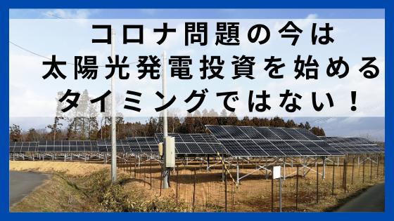 アイキャッチ コロナの今は太陽光発電投資を始めるタイミングではない
