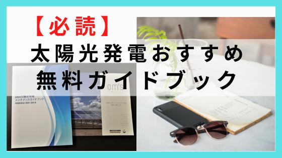 アイキャッチ おすすめ無料ガイドブック-1