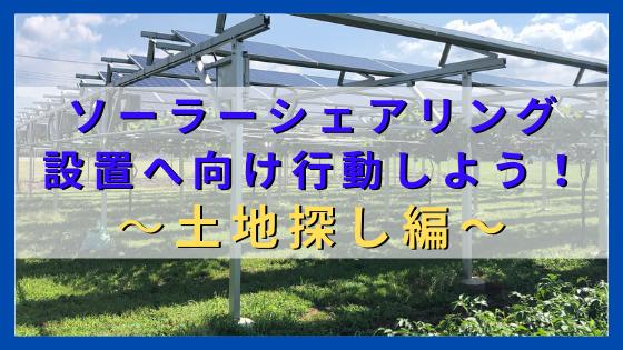 アイキャッチ ソーラーシェアリング土地編