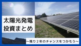 アイキャッチ 太陽光発電まとめ