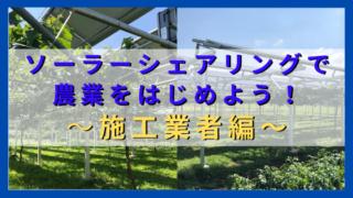 ソーラーシェアリングで農業を始めよう 施工業者編