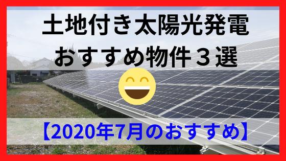 アイキャッチ 2020.7おすすめ