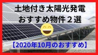 2020.10おすすめ物件