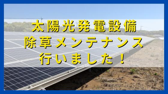太陽光発電設備除草メンテナンス